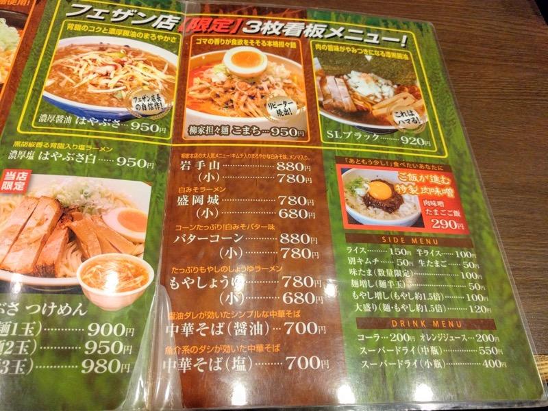 柳家フェザン店 メニュー3