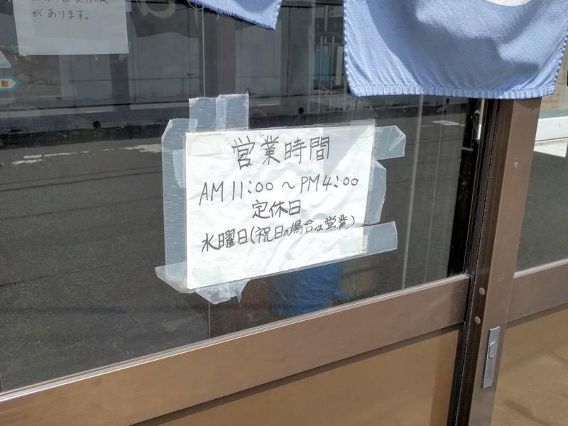 中華そば田村 営業時間
