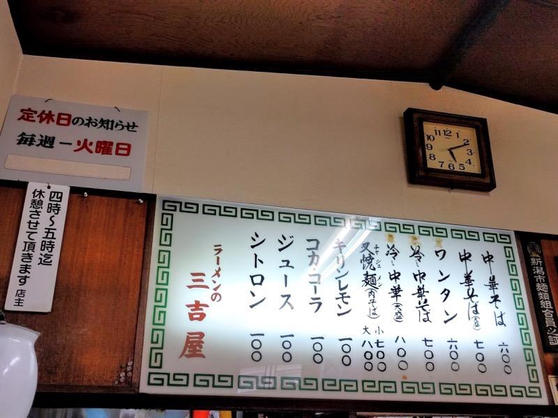三吉屋 メニュー