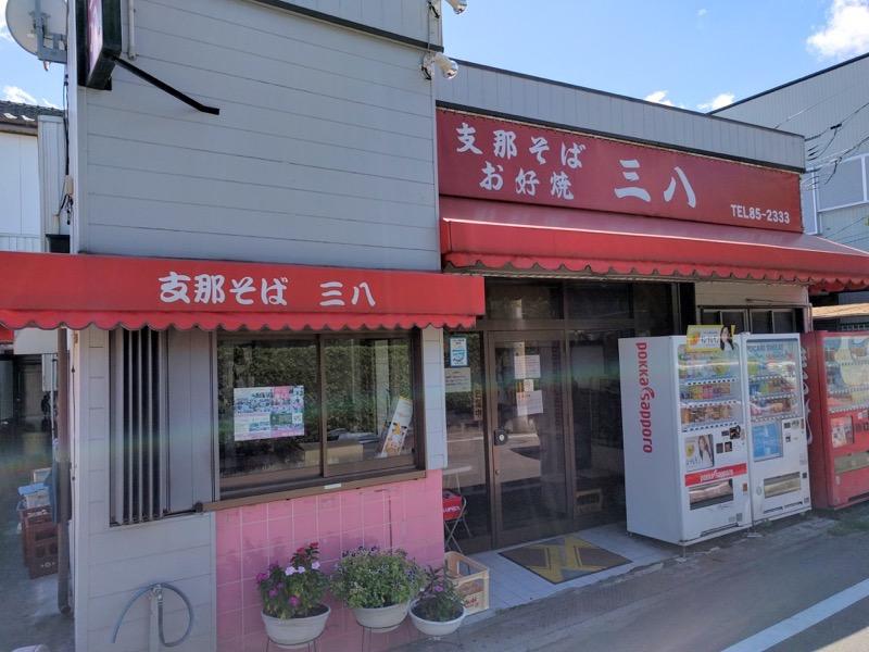 三八斎田店 外観