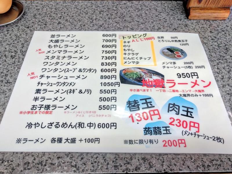 大龍ラーメン合川店 メニュー1