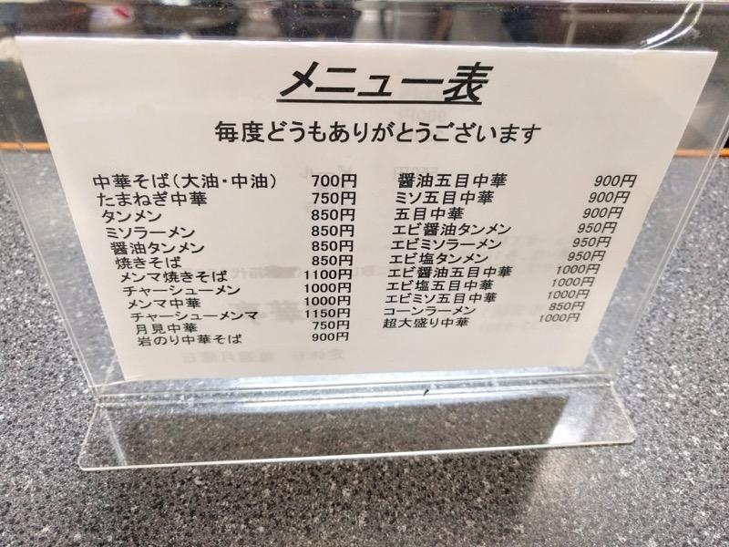 龍華亭 メニュー1