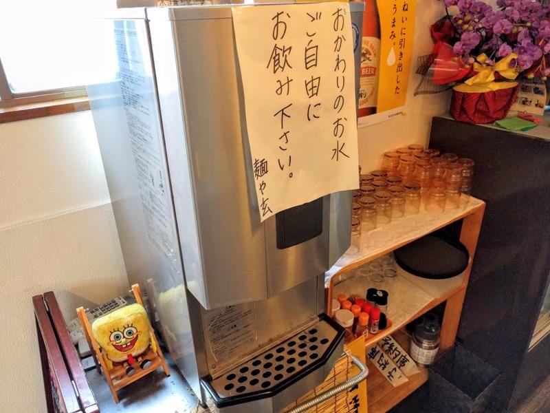 麺や玄 給水機
