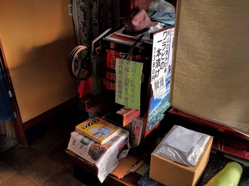 佐藤屋 製麺機