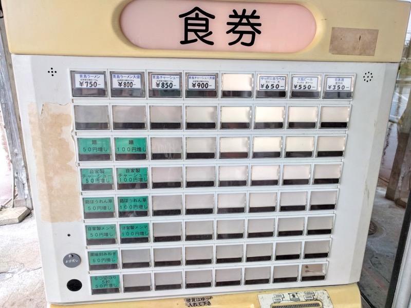 青島食堂宮内駅前店 メニュー