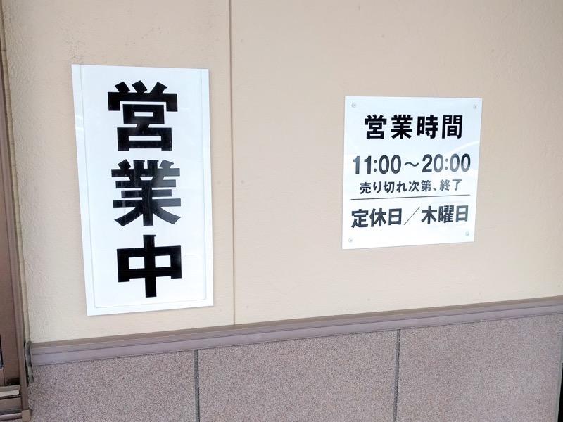 岡本中華 営業時間