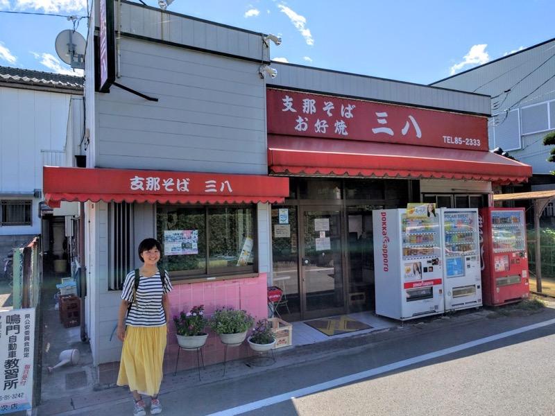 三八斎田店 ラーメン女子3