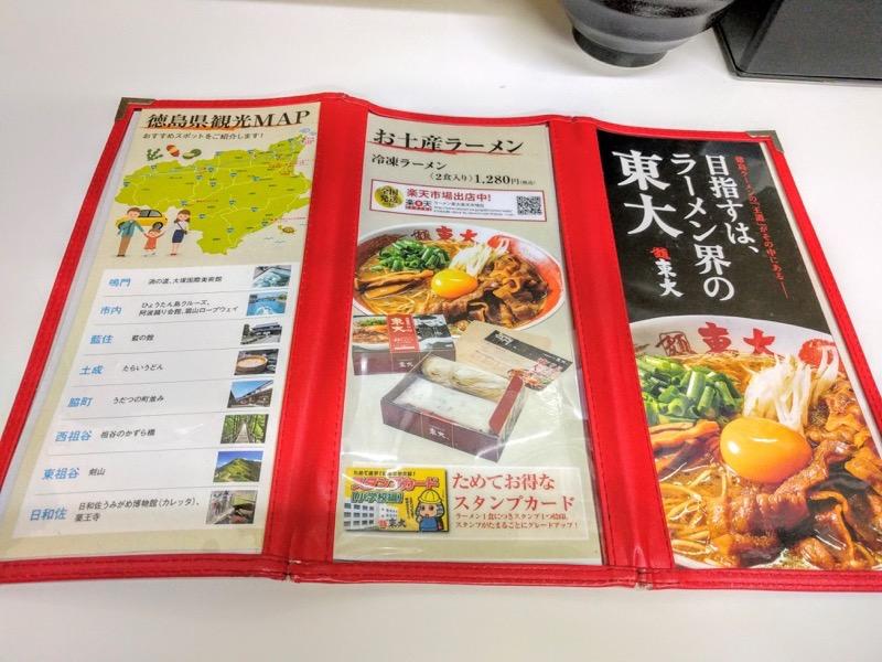東大本店 メニューお土産ラーメン