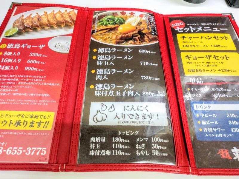 東大本店 メニュー2