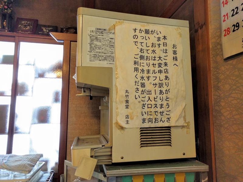 丸竹食堂 ウォーターサーバー2