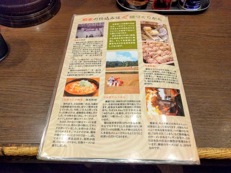 柳家フェザン店 メニュー裏表紙