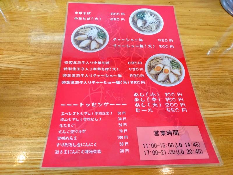 中華そば西食 メニュー