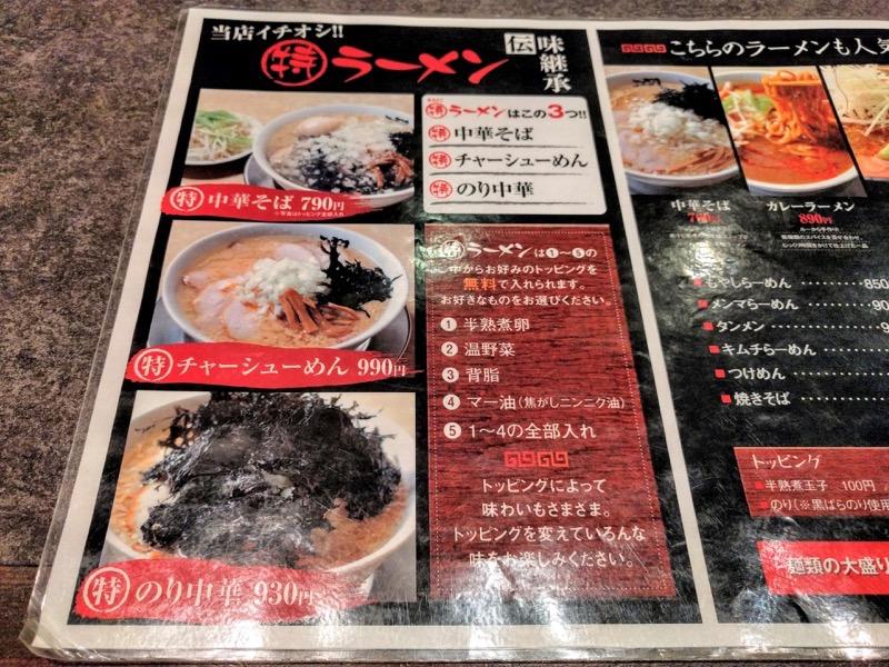酒麺亭潤 メニュー1