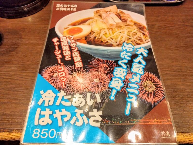 柳家フェザン店 メニュー6
