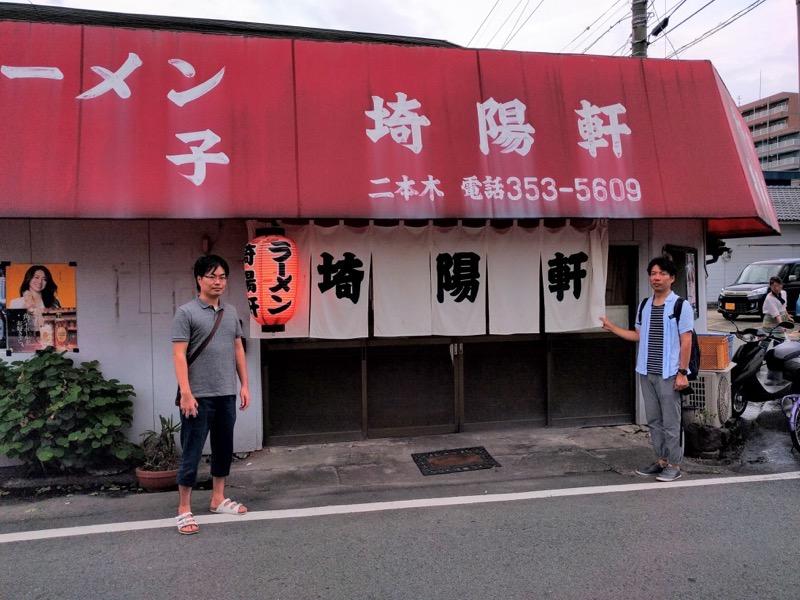埼陽軒 ラーメンマン4