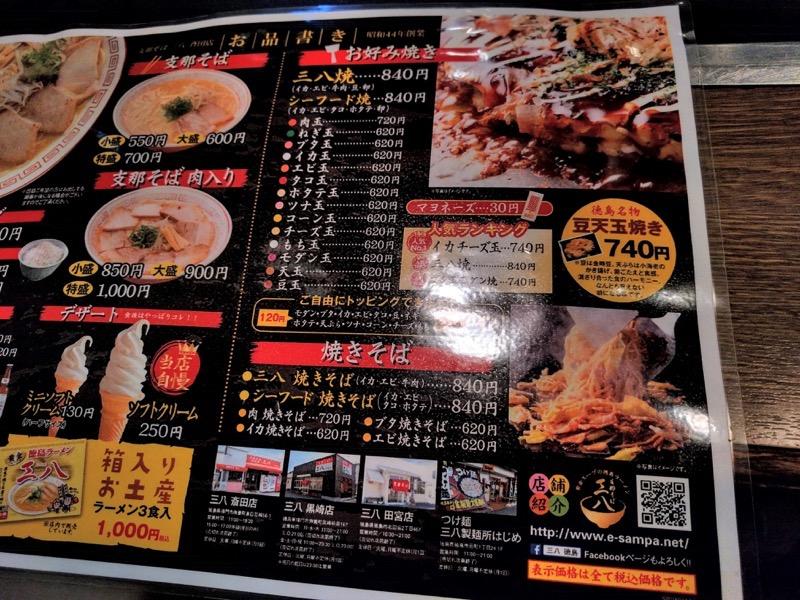 三八斎田店 メニュー2