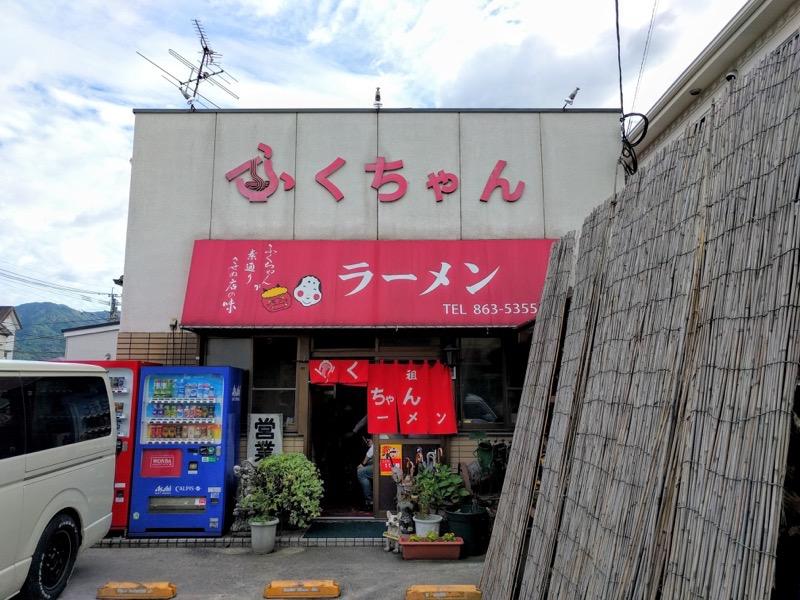 ふくちゃんラーメン 外観1