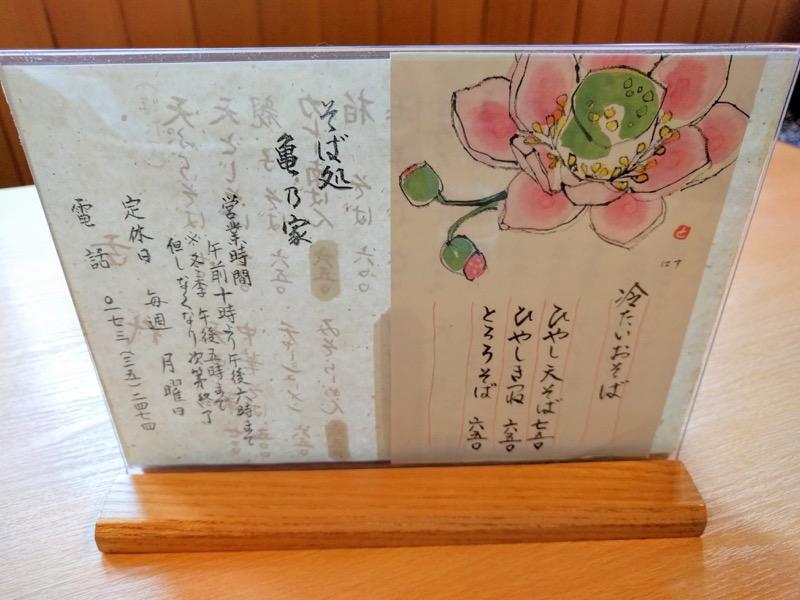 亀乃家 メニュー裏表紙