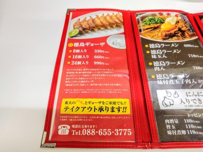 東大本店 メニュー1
