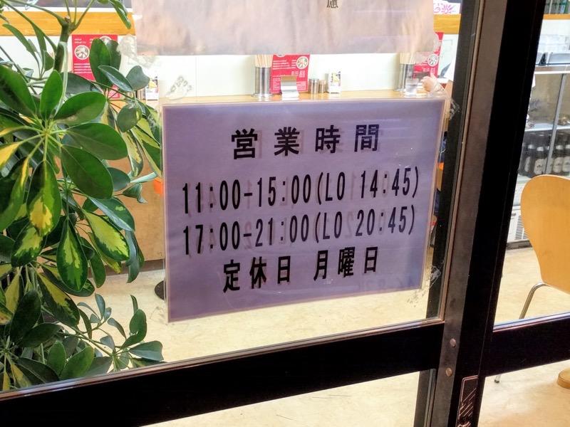 中華そば西食 営業時間