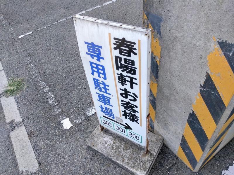 中華そば春陽軒 駐車場案内