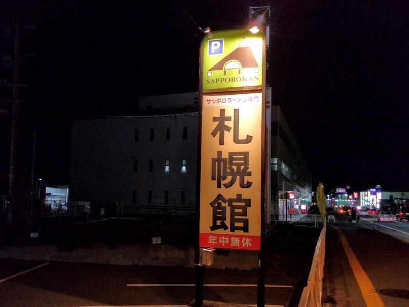 札幌館 看板2