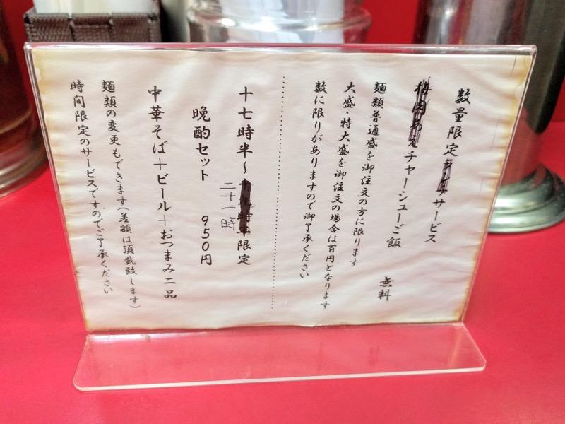 来味東堀店 メニュー2
