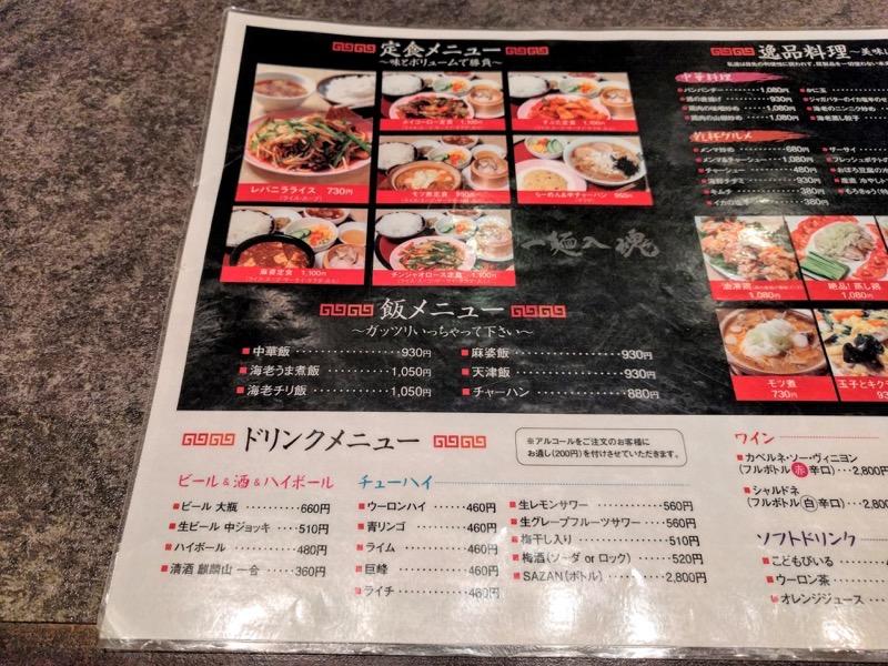 酒麺亭潤 メニュー3