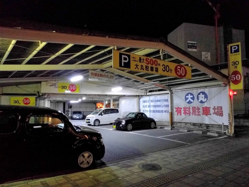 大栄ラーメン 提携駐車場