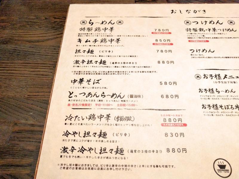 麺辰 メニュー1