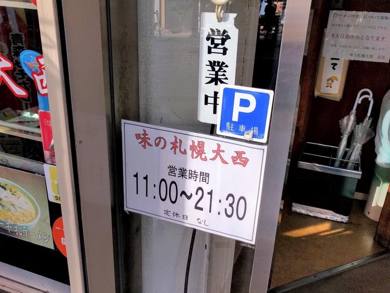 味の札幌大西 営業時間