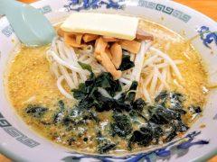 ラーメン蔵-味噌カレー牛乳ラーメン