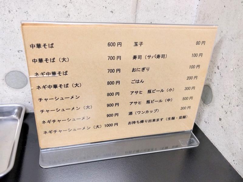 まる京 メニュー