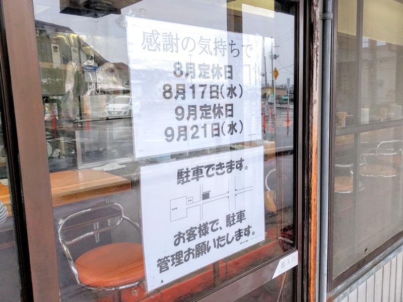 青島食堂宮内駅前店 案内