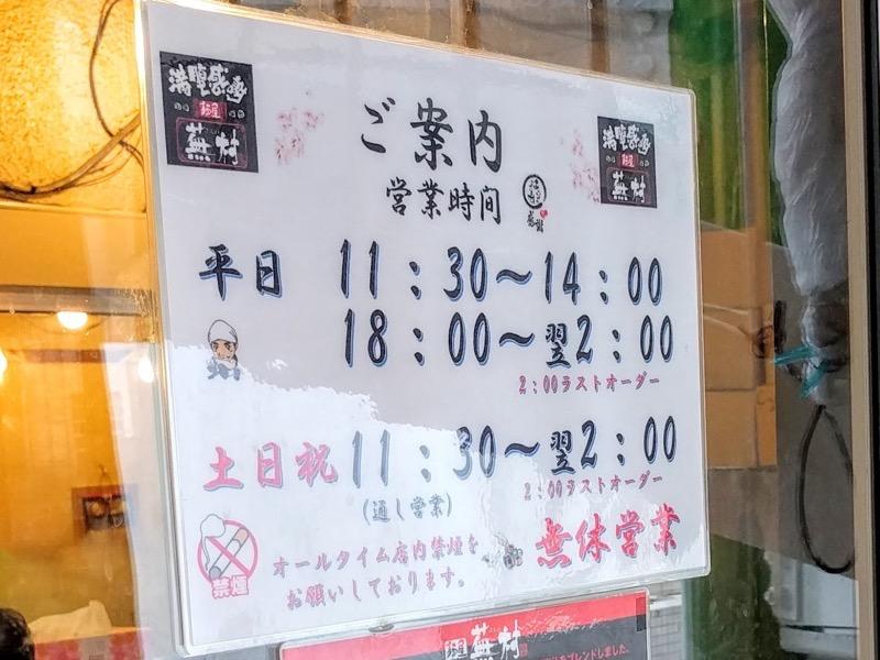 麺屋蕪村 営業時間