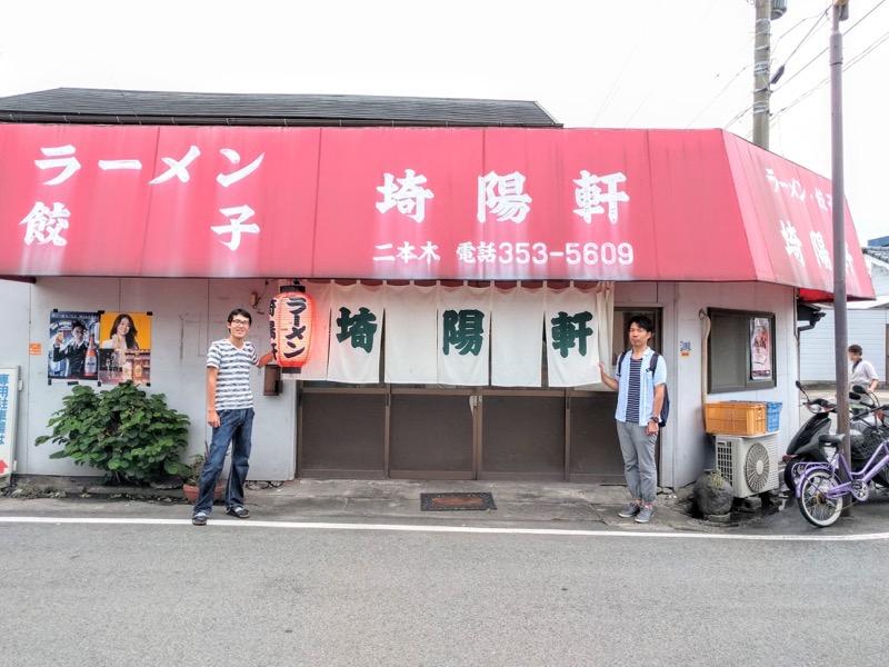 埼陽軒 ラーメンマン5