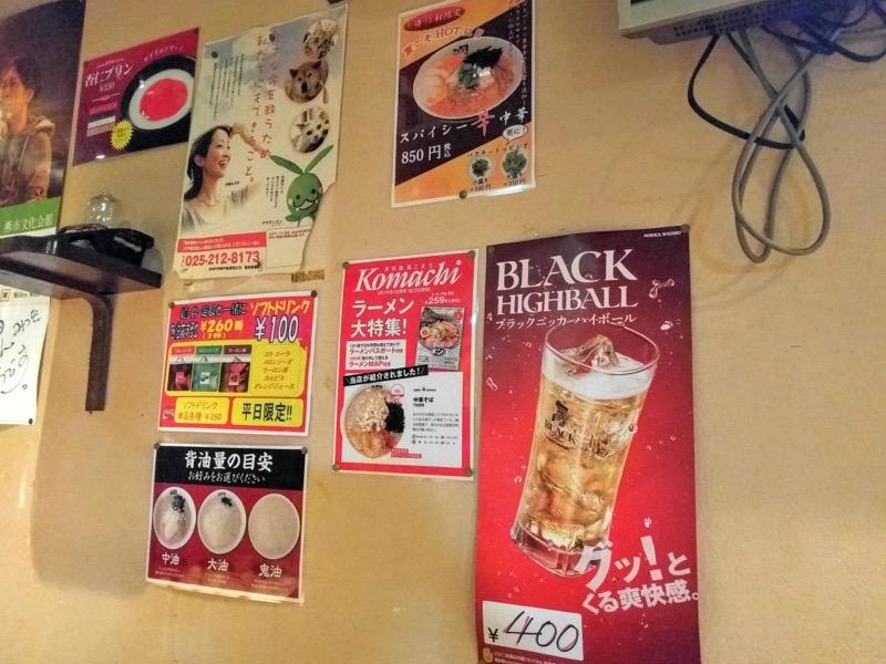 酒麺亭潤 壁