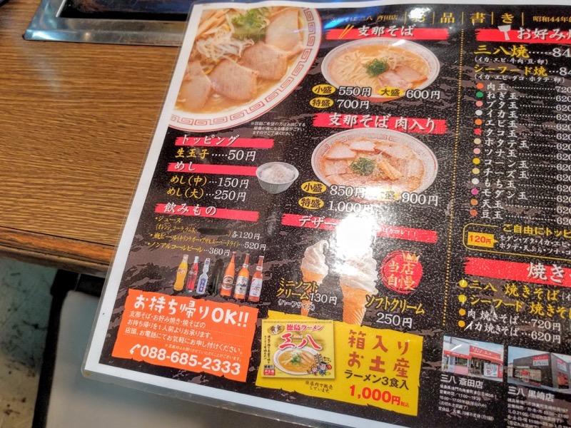 三八斎田店 メニュー1