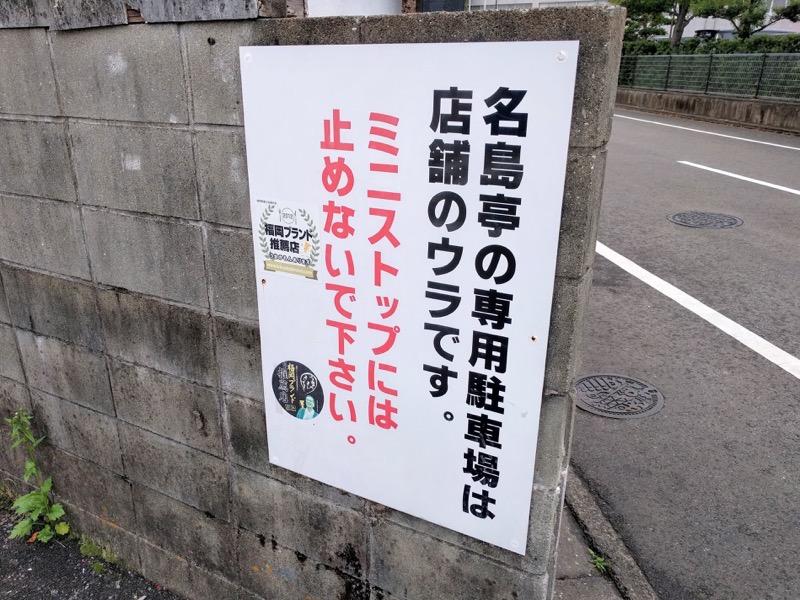 長浜ラーメン名島亭 駐車場案内と注意