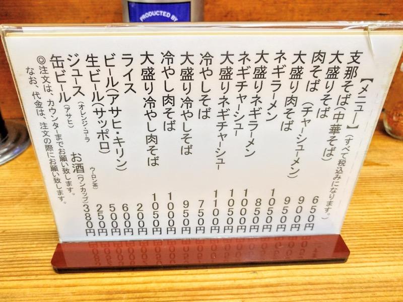 坂内食堂 メニュー