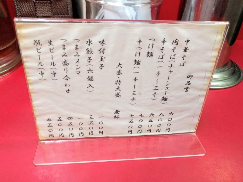 来味東堀店 メニュー1