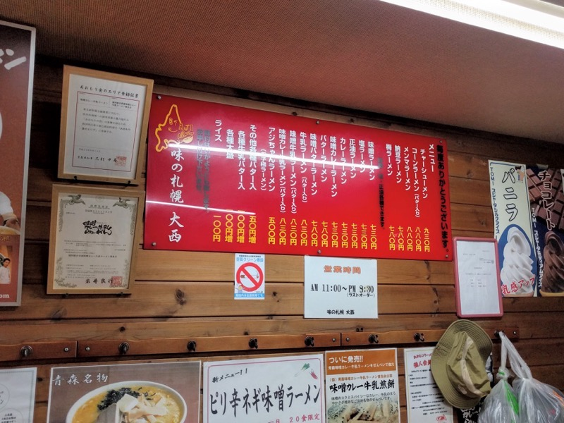 味の札幌大西 メニュー壁