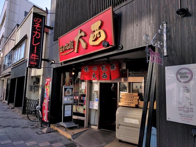 味の札幌大西 外観
