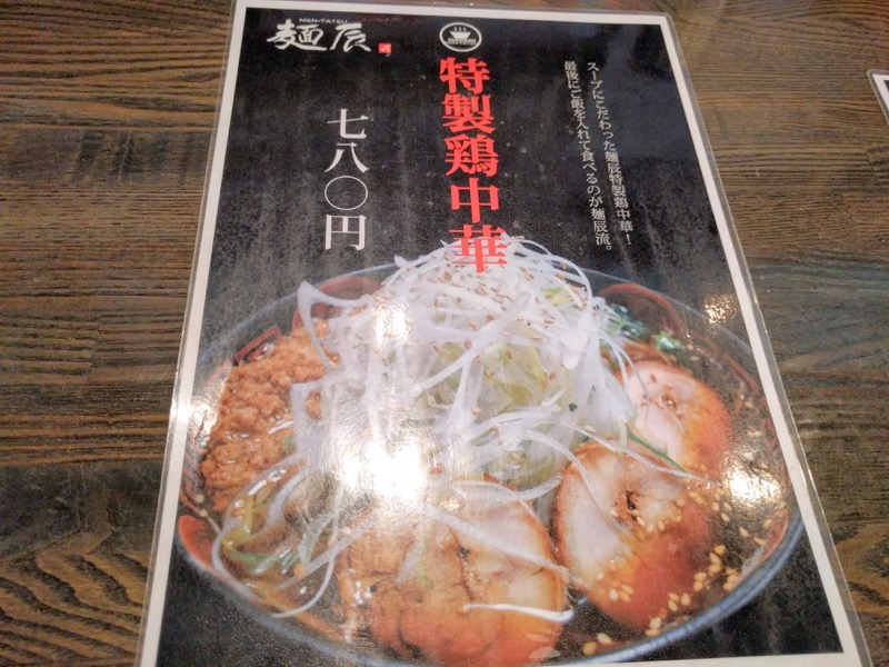 麺辰 メニュー5