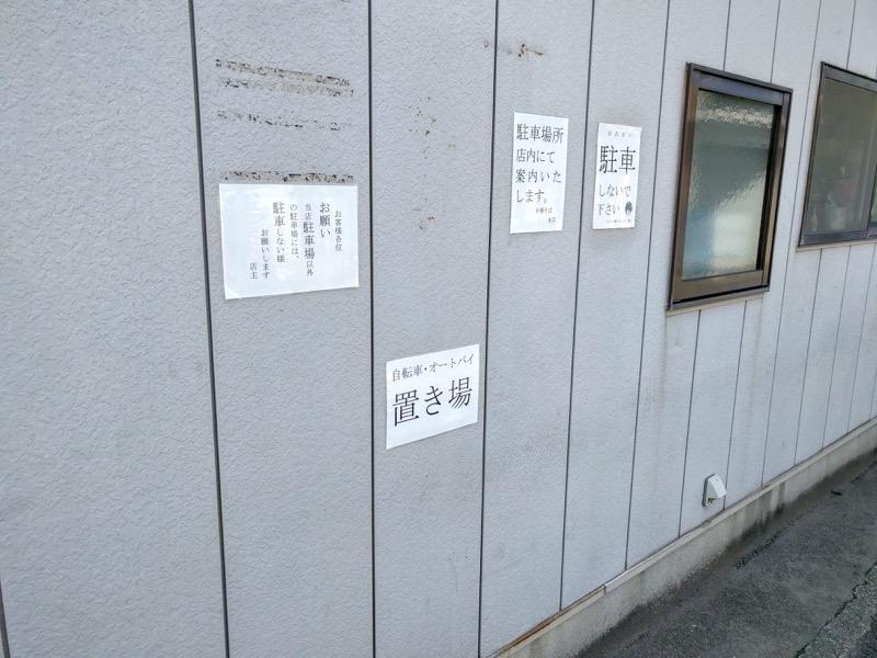 中華そば末広 駐車について