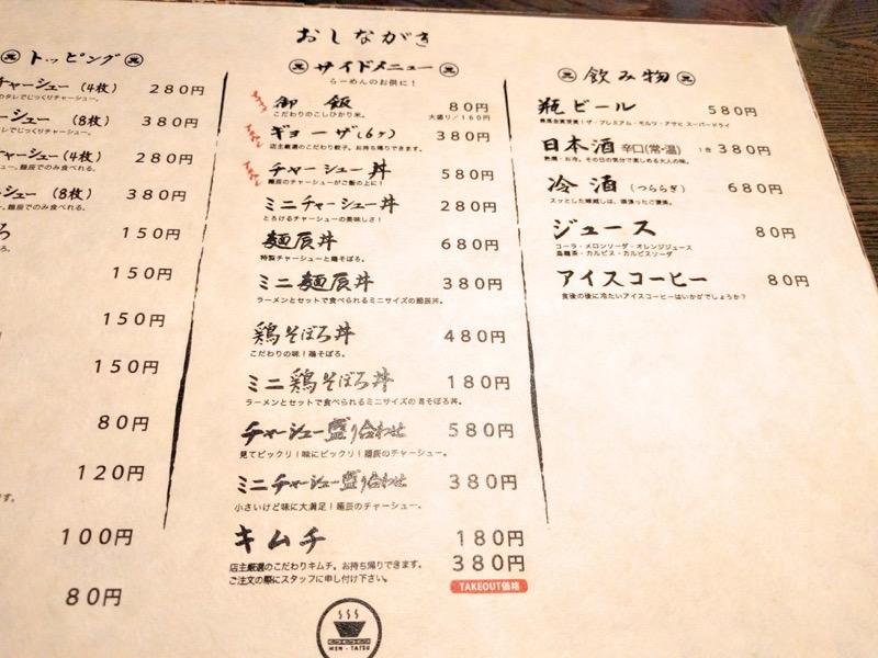 麺辰 メニュー4