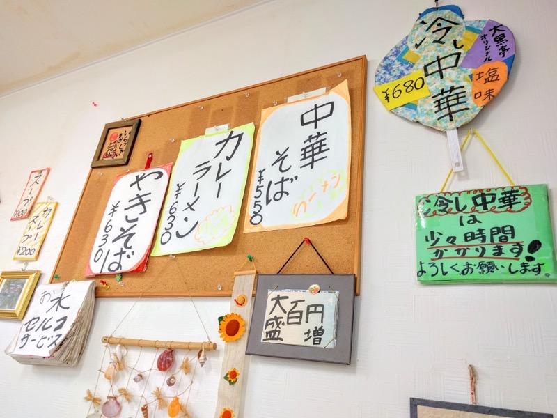 大黒亭本店 メニュー