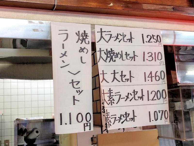 ひろせ食堂 メニュー2