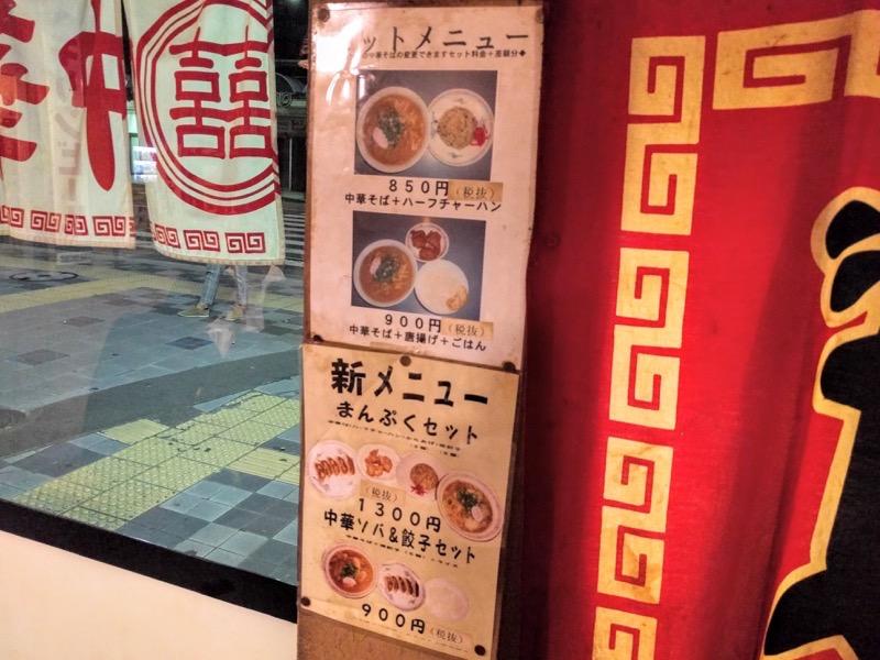 中華そば味 メニュー壁