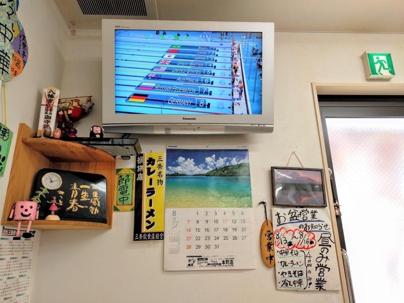 大黒亭本店 テレビ